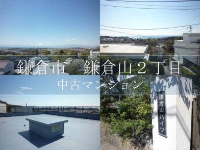 A image of マンション 鎌倉市 鎌倉山 中古マンション